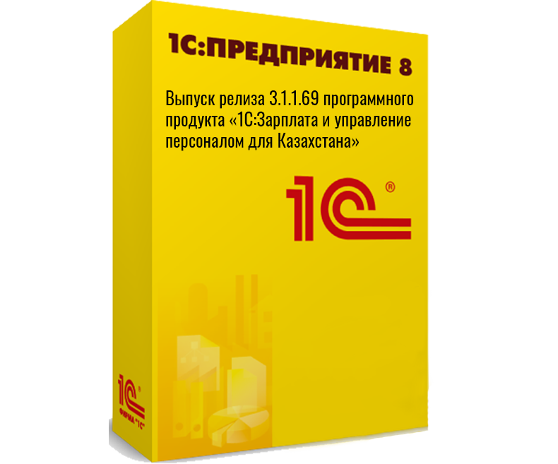 Выпуск релиза 3.1.1.69 программного продукта «1С:Зарплата и управление персоналом для