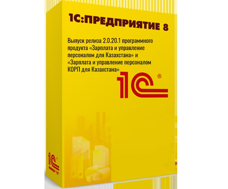 Выпуск релиза 2.0.20.1 программного продукта «Зарплата и управление персоналом для Казахстана» и «Зарплата и управление персоналом КОРП для Казахстана»