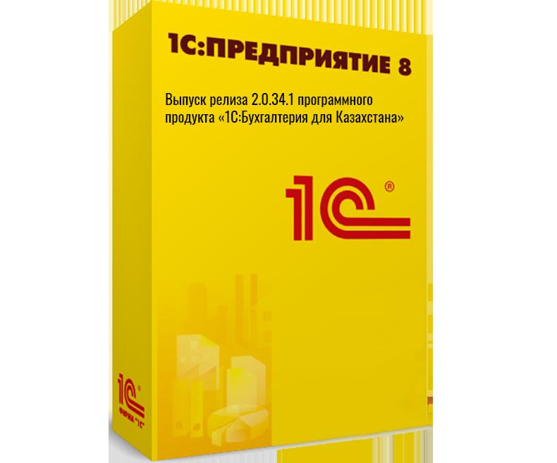 Выпуск релиза 2.0.34.1 программного продукта «1С:Бухгалтерия для Казахстана»