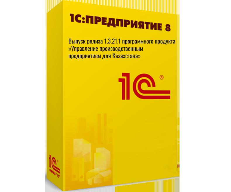 Выпуск релиза 1.3.21.1 программного продукта «Управление производственным предприятием для Казахстана»