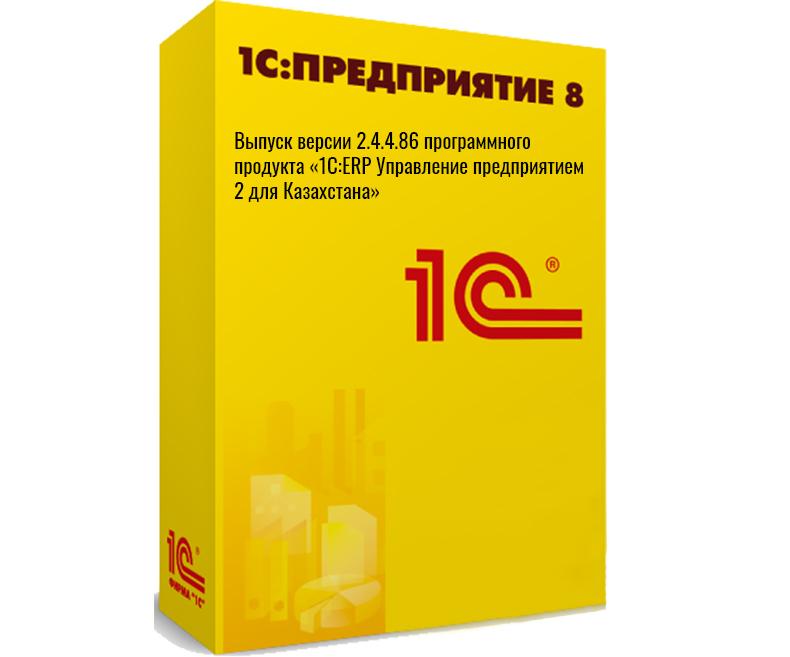 Выпуск версии 2.4.4.86 программного продукта «1С:ERP Управление предприятием 2 для Казахстана»