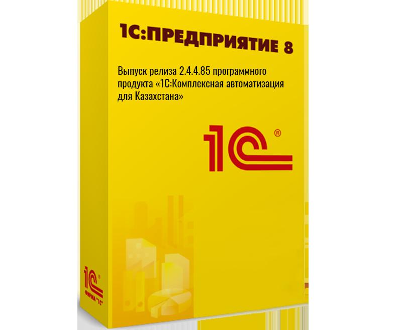 Выпуск релиза 2.4.4.85 программного продукта «1С:Комплексная автоматизация для Казахстана»