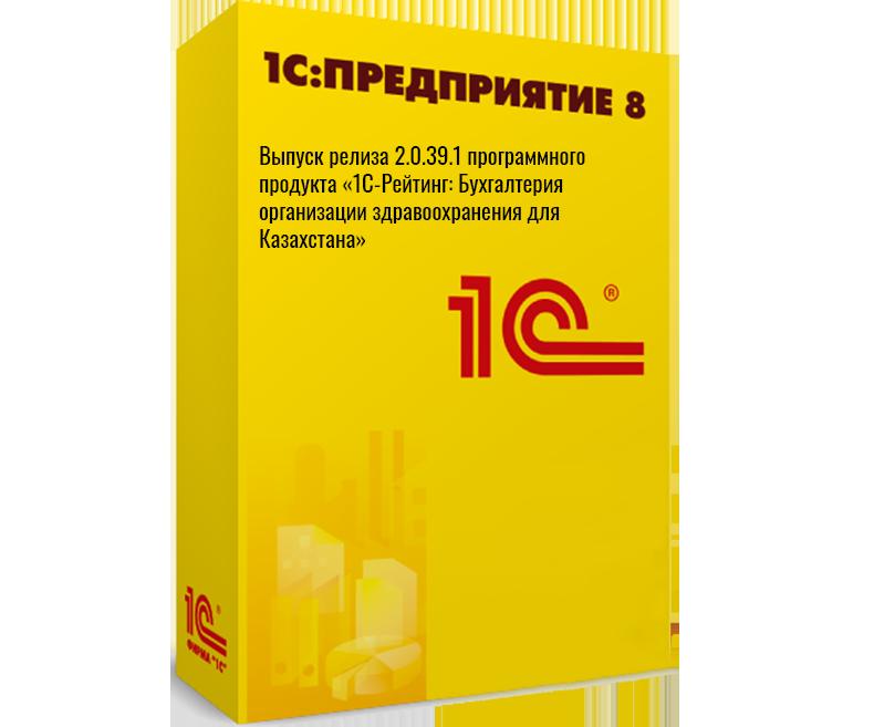 Выпуск релиза 2.0.39.1 программного продукта «1С-Рейтинг: Бухгалтерия организации здравоохранения для Казахстана»