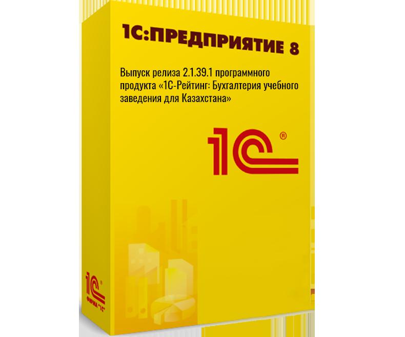 Выпуск релиза 2.1.39.1 программного продукта «1C-Рейтинг: Бухгалтерия учебного заведения для Казахстана»