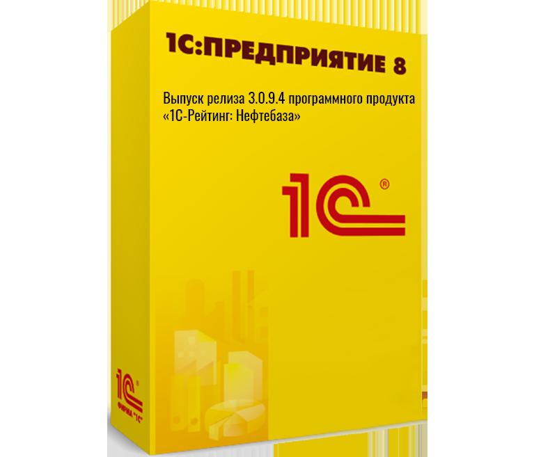 Выпуск релиза 3.0.9.4 программного продукта «1С-Рейтинг: Нефтебаза»