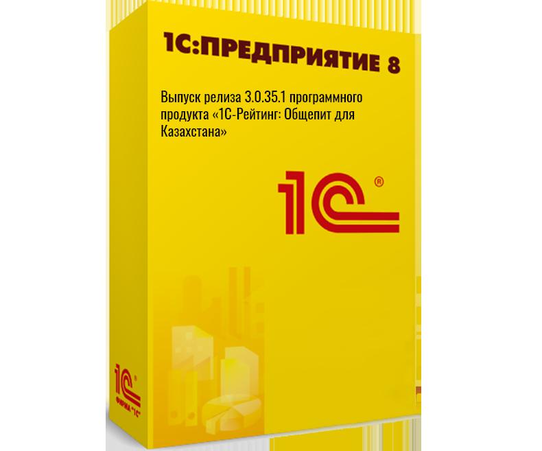 Выпуск релиза 3.0.35.1 программного продукта «1С-Рейтинг: Общепит для Казахстана»