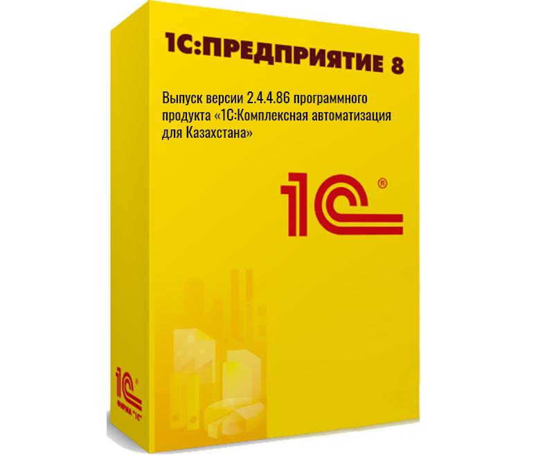Выпуск версии 2.4.4.86 программного продукта «1С:Комплексная автоматизация для Казахстана»