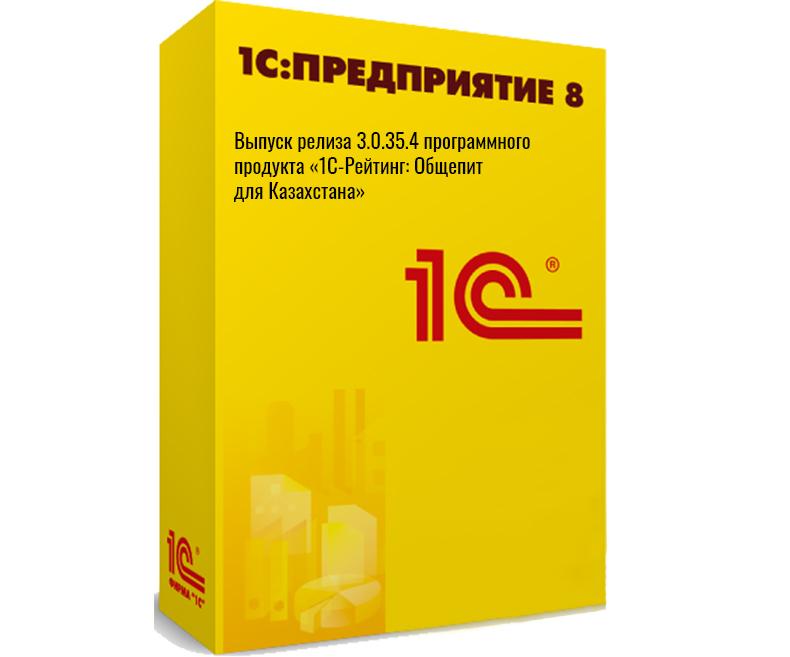 Выпуск релиза 3.0.35.4 программного продукта «1С-Рейтинг: Общепит для Казахстана»