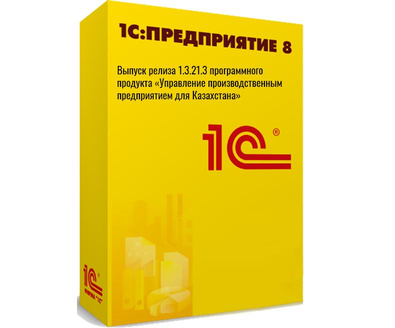 Выпуск релиза 1.3.21.3  программного продукта «Управление производственным предприятием для Казахстана»