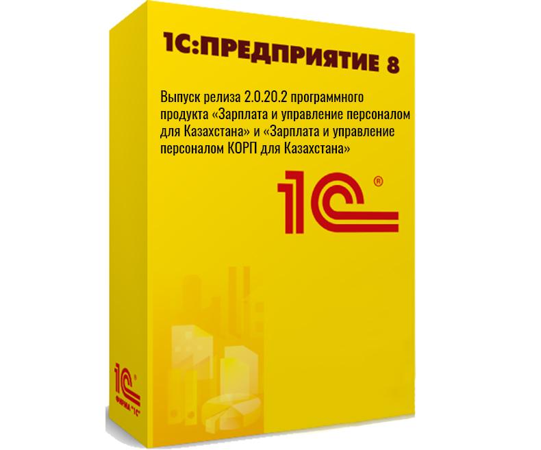 Выпуск релиза 2.0.20.2 программного продукта «Зарплата и управление персоналом для Казахстана» и «Зарплата и управление персоналом КОРП для Казахстана»