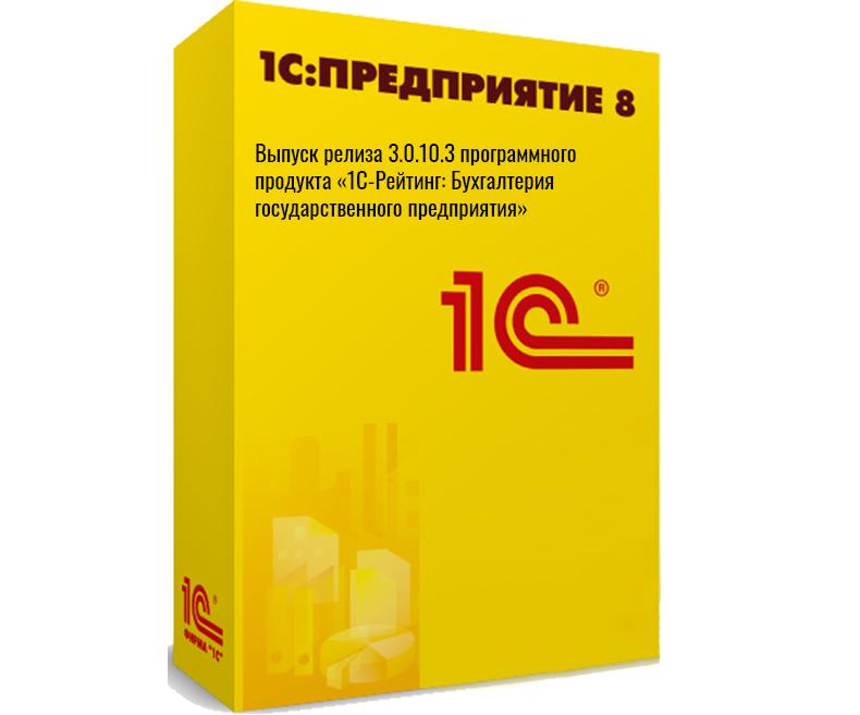 Выпуск релиза 3.0.10.3 программного продукта «1С-Рейтинг: Бухгалтерия государственного предприятия»