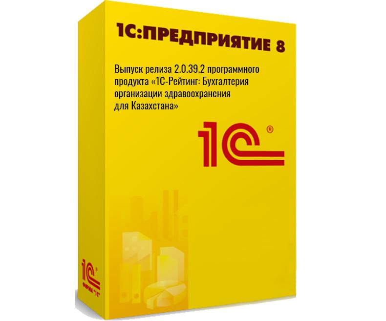 Выпуск релиза 2.0.39.2 программного продукта «1С-Рейтинг: Бухгалтерия организации здравоохранения для Казахстана»