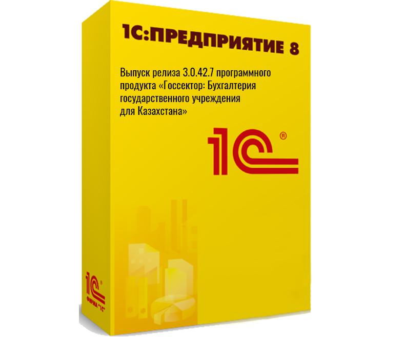 Выпуск релиза 3.0.42.7 программного продукта «Госсектор: Бухгалтерия государственного учреждения для Казахстана»