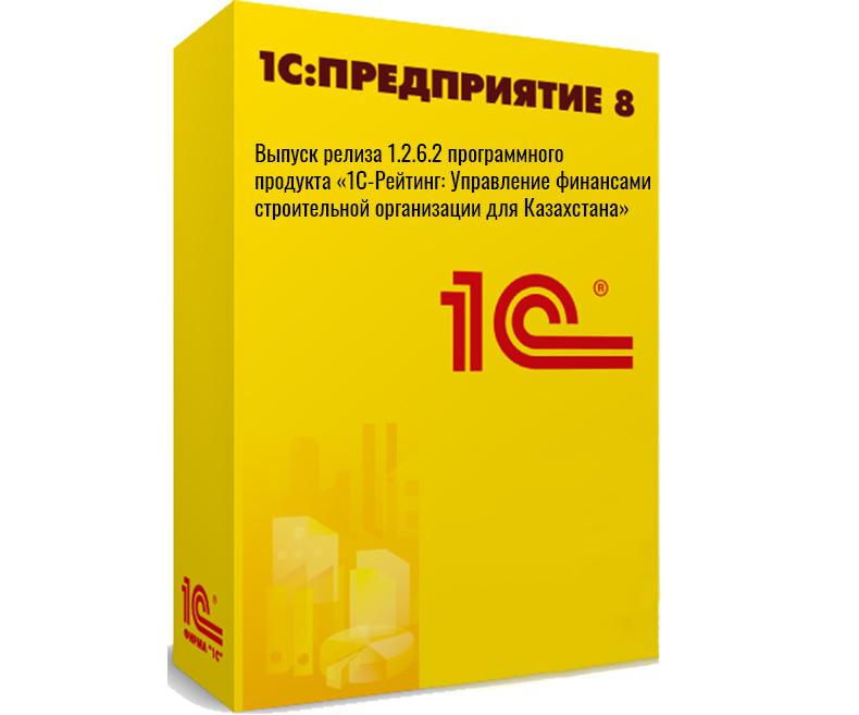 Выпуск релиза 1.2.6.2 программного продукта «1С-Рейтинг: Управление финансами строительной организации для Казахстана»