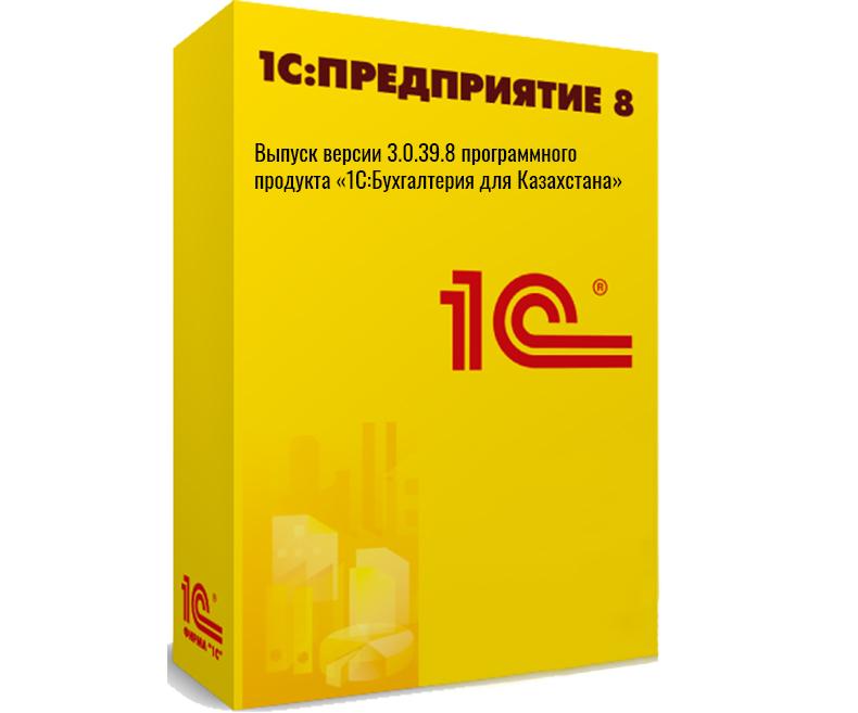 Выпуск версии 3.0.39.8 программного продукта «1С:Бухгалтерия для Казахстана»