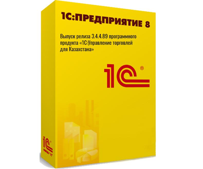 Выпуск релиза 3.4.4.89 программного продукта «1С:Управление торговлей для Казахстана»