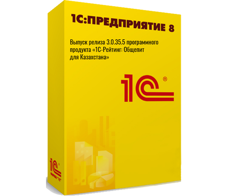 Выпуск релиза 3.0.35.5 программного продукта «1С-Рейтинг: Общепит для Казахстана»