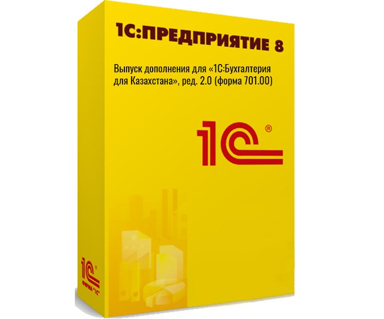 Выпуск дополнения для «1С:Бухгалтерия для Казахстана», ред. 2.0 (форма 701.00)