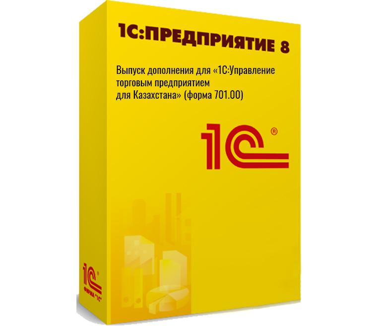 Выпуск дополнения для «1С:Управление торговым предприятием для Казахстана» (форма 701.00)